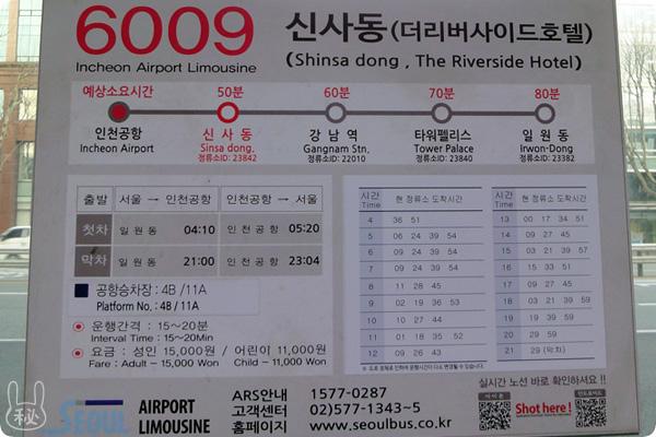 6009番リムジンの時刻表
