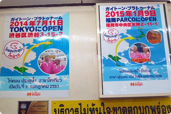 日本に上陸カオマンガイ