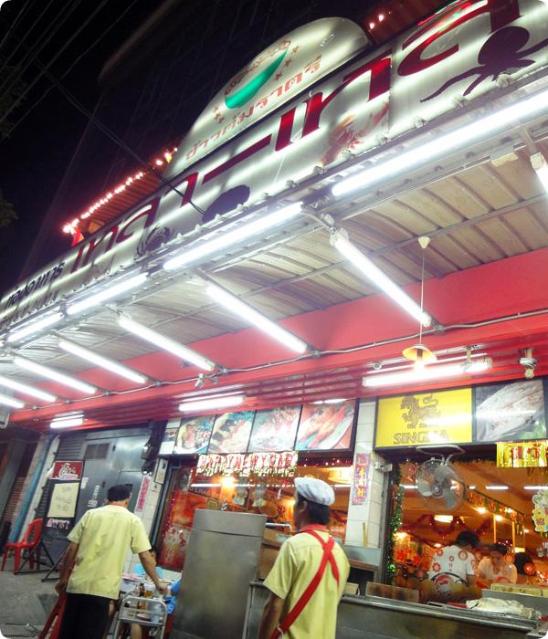 ラオラオ(シーフード料理)