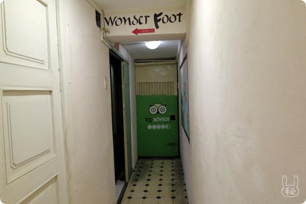 ワンダーフットマッサージの入口